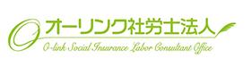 オーリンク社会保険労務士法人