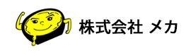 株式会社 メカ