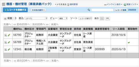 カスタムアプリ「機器・機材管理」 | グループウェア サイボウズ Office